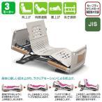 介護電動ベッド 楽匠Z 3モーション 樹脂製ボード(木目調) パラマウントベッド