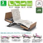 介護電動ベッド 楽匠Z 3モーション 木製ボード(パラマウントベッド)