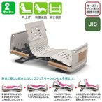 介護電動ベッド 楽匠Z 2モーション 樹脂製ボード(木目調)パラマウントベッド