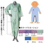 フドーねまき3型 スリーシーズン 男女兼用(介護用品:秋冬用 / 寝具 パジャマ)