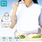 食事用エプロン ポケット式(介護用品:食事用エプロン)