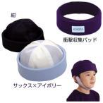 おでかけヘッドガード(ロールタイプメッシュ) KM-1000A(介護用品:頭部保護帽)