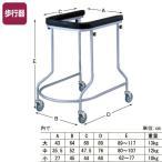 (歩行器・介護)固定式歩行器アルコー3型