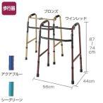 折りたたみ式歩行器 C2021(介護用品:歩行器 固定式)