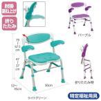 折りたたみシャワーチェア 楽湯DX(介護用品:肘掛けはね上げ 風呂椅子)