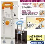 浴槽手すり バスサポーターN VAL12101(介護用品:風呂手すり)