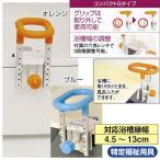 浴槽手すり 入浴グリップ コンパクトS-130(介護用品:風呂手すり)