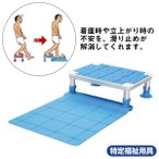 浴槽台 テイコブ安全浴槽台(すべり止めつき) YD02M-13(介護用品:風呂浴槽内椅子)