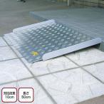 アルミスロープ据置型 対応段差10×長さ50cm(介護用品:屋外スロープ)