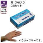 プラスチック手袋PF(パウダーフリー) M 100枚入 10箱セット オオサキメディカル(介護用品:衛生用品)