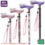 愛杖 ハローキティ折りたたみステッキ オリジナルストラップ付(介護用品:折りたたみ杖)