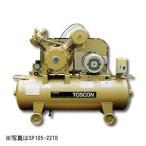 TOSHIBA(東芝) 給油式 低圧エアーコンプレッサー(圧力開閉器式) SP105-37T