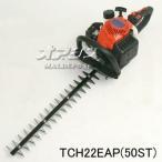 エンジン式ヘッジトリマー TCH22EAP(50ST) 21.1cc 両刃50cm Tanaka(日立工機販売/旧日工タナカエンジニアリング)