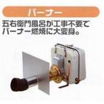 長府工産(株) 五右衛門風呂バーナー F-9(60Hz)