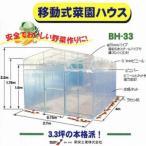 ビニールハウス 移動式菜園 BH-33
