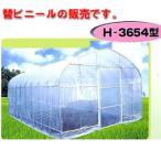 大型菜園ハウス H-3654型用 張替天幕ビニール 南栄工業【法人値引有】