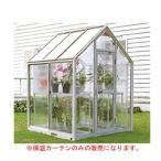 ショッピング家庭用 家庭用屋外温室プチカ用 保温カーテン(WP-05用) WP-05HKB ピカコーポレーション(PICA)