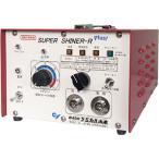 ステンレス焼け取り用電源器 電解式 スーパーシャイナーR