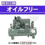 日立 ベビコン エアーコンプレッサー オイルフリー 0.75OP-9.5GSB5(50Hz用)