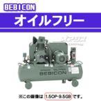 ベビコン エアーコンプレッサー オイルフリー 0.75OP-9.5GSB6(60Hz用) 日立