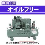 日立 ベビコン エアーコンプレッサー オイルフリー 0.75OP-9.5GP5(50Hz用)