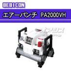 日立 エアーコンプレッサー ベビコン エアーパンチ 高圧型無給油式 PA2000VH(周波数共用)