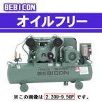 日立 ベビコン エアーコンプレッサー オイルフリー 3.7OU-9.5GP5(50Hz用) 【受注生産品】