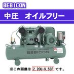 日立 ベビコン エアーコンプレッサー 中圧オイルフリー 7.5OP-14VP5(50Hz用) 【受注生産品】