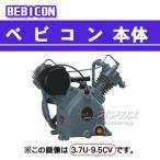 日立 ベビコン エアーコンプレッサー本体 3.7U-9.5CV