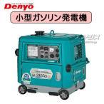 ガソリンエンジン発電機 インバーター制御 超低騒音型 GA-2800ES-IV デンヨー