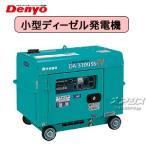 デンヨー ディーゼルエンジン発電機 インバーター制御 超低騒音型 DA-3100SS-IV