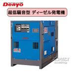 ディーゼルエンジン発電機 三相機 超低騒音型 DCA-45LSK デンヨー