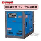 ディーゼルエンジン発電機 三相機 超低騒音型 DCA-60LSI デンヨー