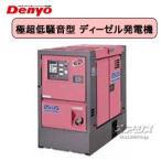 デンヨー ディーゼルエンジン発電機 三相機 超低騒音型 DCA-25USI2 【受注生産品】