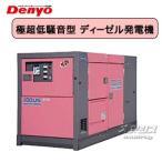 ディーゼルエンジン発電機 三相機 超低騒音型 DCA-100USI 【受注生産品】 デンヨー