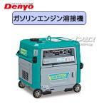 デンヨー エンジン溶接機 インバーター制御 電撃防止機能付 超低騒音型 GAW-150ES2