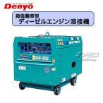 デンヨー ディーゼルエンジン溶接機 超低騒音型 DAW-180SS