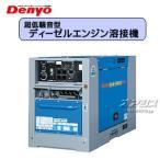 デンヨー ディーゼルエンジン溶接機 使用率100% 超低騒音型 DLW-300LS
