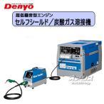 セルフシールド/炭酸ガスエンジン溶接機 超低騒音型 SDW-225LSK デンヨー