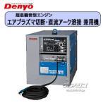 デンヨー エンジン式エアープラズマ切断・アーク溶接兼用機 超低騒音型 PCX-70LS