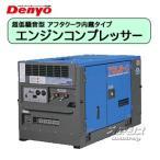 デンヨー エンジンコンプレッサーアフタークーラ内臓タイプ 22馬力 超低騒音型 DIS-70LB-C