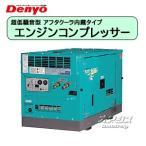 デンヨー エンジンコンプレッサーアフタークーラ内臓タイプ 26馬力 超低騒音型 DIS-90AC2