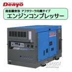 デンヨー エンジンコンプレッサーアフタークーラ内臓タイプ 36馬力 超低騒音型 DIS-130LB-C