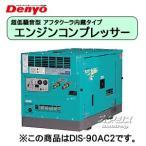 デンヨー エンジンコンプレッサーアフタークーラ内臓タイプ 50馬力 超低騒音型 DIS-180AC