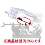 ショッピングバンド バンドソーブレード IS-BC100用替刃 ISBB-1470(5本組) ピッチ18 育良精機