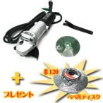 日立 ディスクグラインダー100mm G10SH5SET ベベルディスクのプレゼント付 HiKOKI(旧日立工機) 【数量限定】