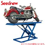 Seednew 低床モーターサイクルリフト(バイクリフト) 200V 電動油圧ポンプ式 MCL-500Y