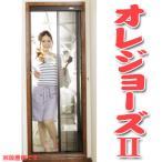 ドア用アコーディオン網戸 幅50〜86cm 高さ170〜187cm オレジョーズ2 HAT-187 セイキ販売