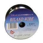 リランド(光熔材/RILAND) MIG100用溶接ノンガスワイヤー 軟鋼用 φ0.8mm×1kg E71T-GS