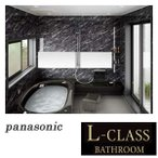 Panasonic 最高級Lクラス システムバス ラグジュアリー BCL1608プラン 1.5坪(1623サイズ)